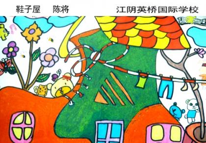 鞋子屋——作者:江阴英桥国际学校 陈将