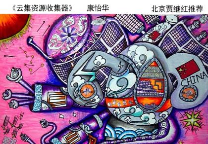 云集资源收集器——北京贾继红老师推荐 康怡华作品