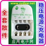 稳压电源充电器 全套散件 可装4节电池