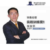 《销售经理实战训练营(第一阶段)》张安平