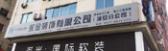上海永金装饰集团瑞安分公司