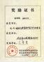复合式热管换热器奖励证书