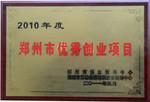 郑州市优秀创业项目(2010年)