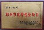 郑州市优秀创业项目(2011年)
