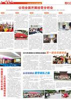 佳惠人报 156期 2版