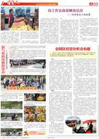 佳惠人报 159期 3 版