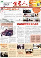 佳惠人报 159期 1 版