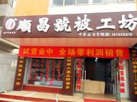 邯郸顺昌号被子专家加盟店