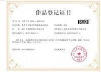 专利登记证书1