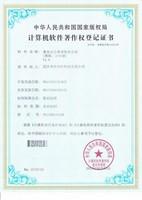 专利登记证书
