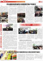 佳惠人报 160期 4 版