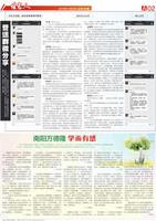 佳惠人报 160期 2 版