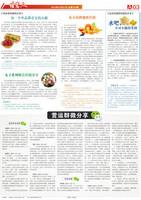 佳惠人报 161期 3 版