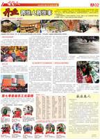 佳惠人报 161期 2 版