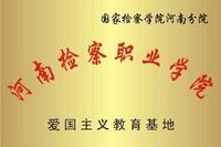 河南检察职业学院爱国主义教育基地