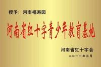 河南省红十字青年教育基地