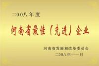河南省最佳先进单位