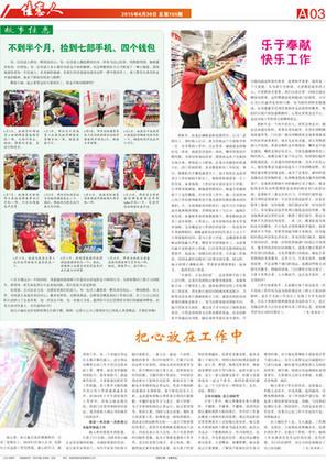 佳惠人报 155期 3版