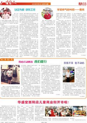 佳惠人报 156期 3版