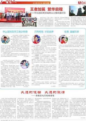 佳惠人报 156期 4版