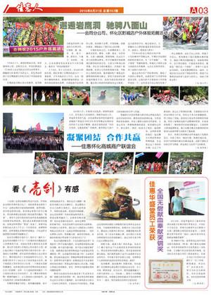 佳惠人报 157期 3 版