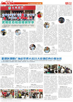 佳惠人报 158期 2 版