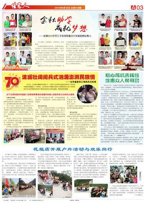 佳惠人报 158期 3 版