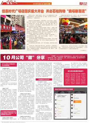 佳惠人报 159期 2 版