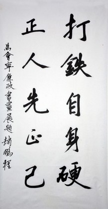 白银市纪委书记赵鹏程  题词