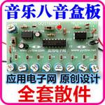 音乐八音盒 电路板 全套散件 数字电路 电子DIY 原创正品彩色说明