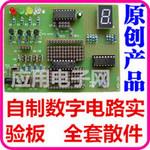 自制数字电路实验板 全套散件 套件 电子制作DIY 含3只集成电路
