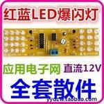 红蓝双色LED爆闪灯 全套散件 霹雳灯 数字电路 电子DIY制作 DC12V