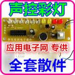 声控10只LED彩灯板 全套散件 套件 数字电路制作 电子DIY声音控制