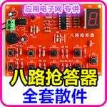 八路/8路抢答器 全套散件 套件 数字电路 电子制作DIY 带电池盒