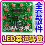 LED幸运转盘 全套散件 套件 数字电路 电子DIY制作 带电池盒