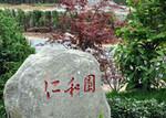 郑州公墓河南福寿园仁和园