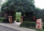 郑州墓地-河南福寿园玫瑰苑