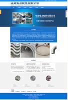 网站案例—哈尔滨市哈动电力配件有限公司