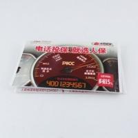 定制广告钱夹纸|中国人保广告钱夹纸