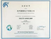 ISO/TS16949认证中文