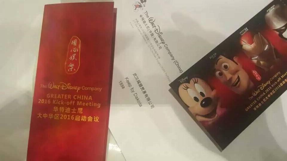 華特迪士尼大中華區2016啟動會議
