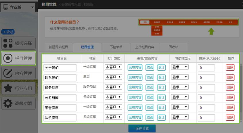 如何正确的选择网站栏目类型?-3.jpg