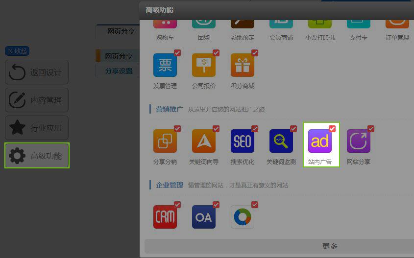 站內廣告功能詳解-1.jpg