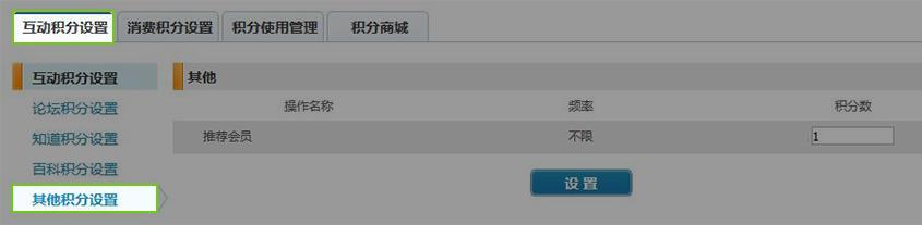 積分設置功能詳解-9.jpg
