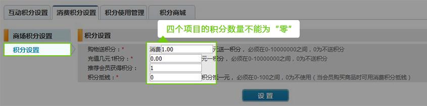 積分設置功能詳解-10.jpg