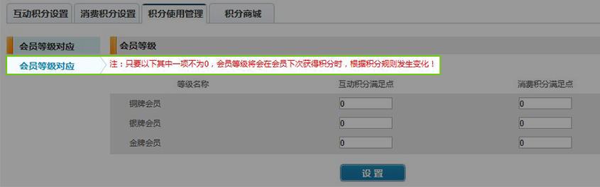 積分設置功能詳解-11.jpg