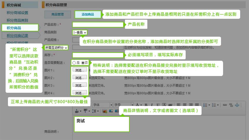 積分設置功能詳解-15.jpg