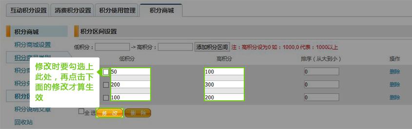 積分設置功能詳解-21.jpg