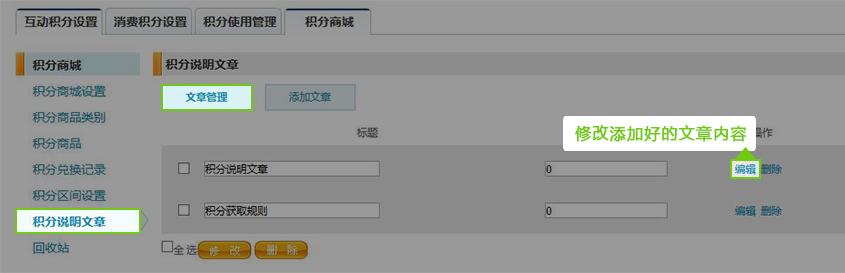 積分設置功能詳解-25.jpg