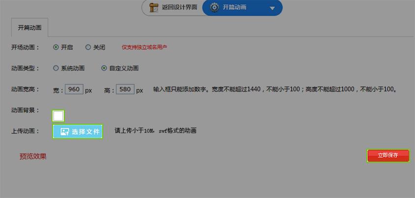 開篇動畫功能詳情-5.jpg